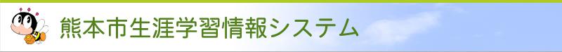 熊本市生涯学習情報システム